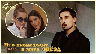 Финалистки Холостяка 6 Дарья КЛЮКИНА и Виктория КОРОТКОВА появились НА ВИДЕО ВМЕСТЕ с Димой БИЛАНОМ