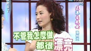 2005.06.27康熙來了完整版(第六季第52集) 正港豪爽女-張柏芝