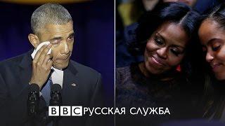 Обама прослезился, благодаря жену Мишель за поддержку