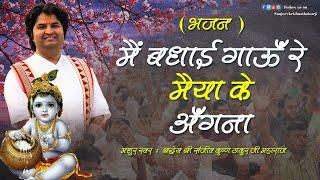 Badhai Gao Re Maiya Ke Angana || Shri Sanjeev Krishna Thakur Ji