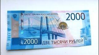 Деньги и ТАЙНЫЕ символы на 2000 купюре! Иллюминатские знаки и скрытые секреты!