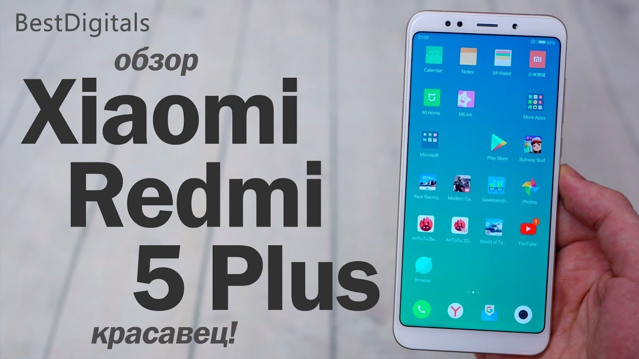 Видео обзор Redmi 5 plus