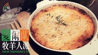 牧羊人派 - 愛爾蘭國慶 Shepherd's Pie - St. Patrick's Day