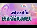Telugu Janapadalu   Palle Ragalu Janapadalu   Volga Videos   2017