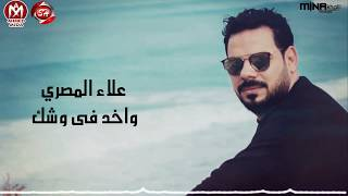 اغنية واخد فى وشك - علاء المصرى - 2019 - ALAA ELMASRY - WAKHED FE WESHK تحميل MP3