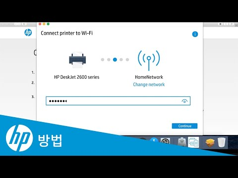 macOS에서 HP Smart를 사용하여 무선 HP 프린터 설정하는 방법