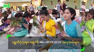 ေရႊတိဂံုဘုရား ေရာက္ Miss NOW HOW အလွမယ္မ်ား - Shwe Dagon