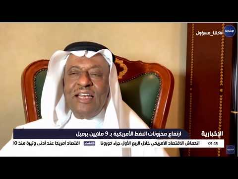 لقاء د.محمد الصبان في النشرة الاقتصادية بقناة الاخبارية حول مبررات تحسن اسعارالنفط اليوم والتوقعات