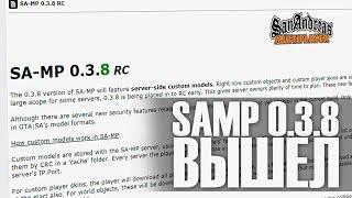 SAMP 0.3.8 ВЫШЕЛ ОФИЦИАЛЬНО! НОВАЯ ЭРА САМПА! (НЕ ФЕЙК)