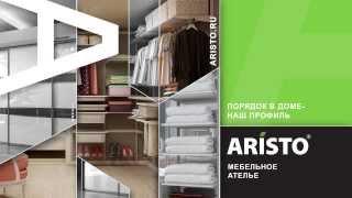 Рекламный ролик АРИСТО