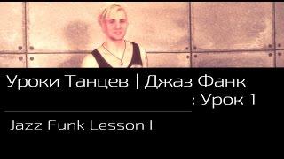 УРОКИ ТАНЦЕВ Джаз Фанк — видео урок 1 | Jazz Funk Lesson 1