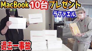 マネージャーにマック10個買ってきてと言ったらMacBook10台買ってきたドッキリ【ラファエル】