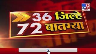 36 जिल्हे 72 बातम्या | 31 March 2020 - TV9