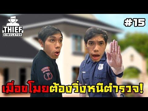 โจรที่ดีต้องวิ่งหนีตำรวจเก่ง! - Thief Simulator #15