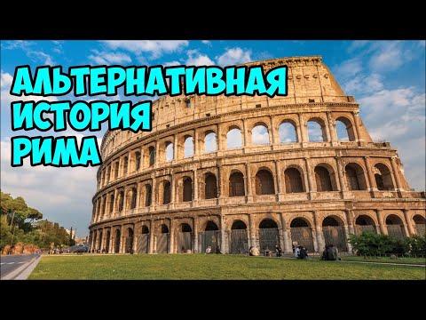 Альтернативная история Рима