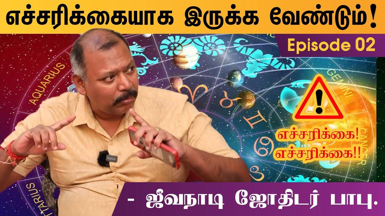 agastya-jeevanadi-jothidar-jothidar-babu-19-09-2021-அகஸதய-ஜவநட-ஜதடர-பப-19-9-21