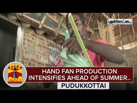 Hand-Fan-Production-intensifies-ahead-of-Summer-Pudukkottai-Thanthi-TV