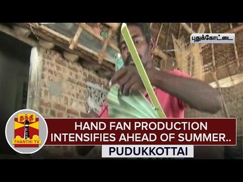 Hand-Fan-Production-intensifies-ahead-of-Summer-Pudukkottai-Thanthi-TV