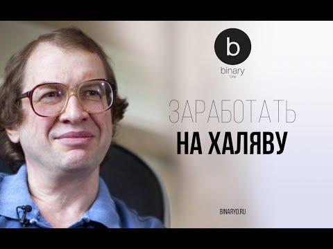 Бинарные опционы с минимальным депозитом 100 рублей