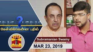 (23/03/2019) Kelvikkenna Bathil | Exclusive Interview with Subramanian Swamy | Thanthi TV