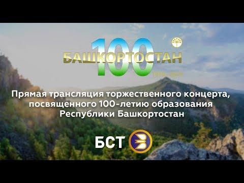 Концерт посвящённый, 100-летию образования Республики Башкортостан. 23.03.2019