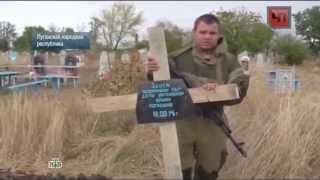 Ополченцы за свой счет хоронят брошенных на произвол судьбы солдат