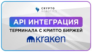 Kraken. API Интеграция Терминала Cryptorobotics с Биржей Кракен.