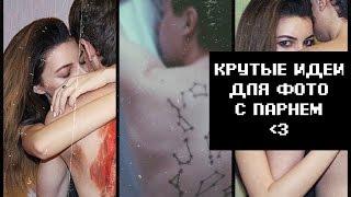 ♡ КРУТЫЕ ИДЕИ ДЛЯ ФОТОСЕССИИ С ПАРНЕМ ♡