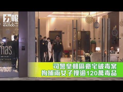 拘捕兩女子搜逾120萬毒品