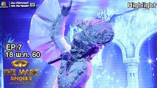 หมดห่วง - หน้ากากหอยนางรม | THE MASK SINGER 2