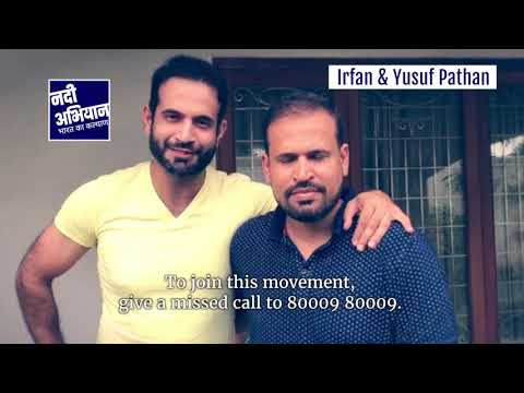 Irfan Pathan and Yousuf Pathan for Rally for Rivers