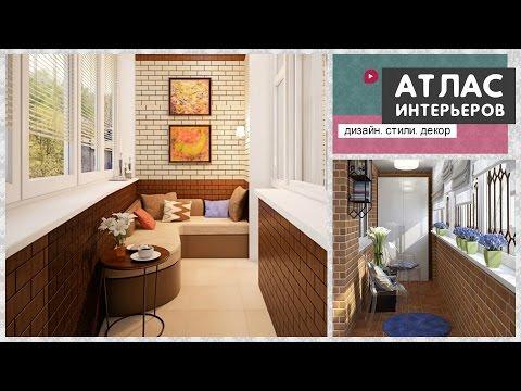 Балкон и лоджия: дизайн и интерьер. Идеи отделки и обустройства