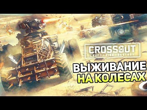 Crossout Gameplay #1 — ВЫЖИВАНИЕ НА КОЛЕСАХ! КРАФТ! BETA!