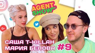 AGENTSHOW #9 САША T-KILLAH И МАРИЯ БЕЛОВА