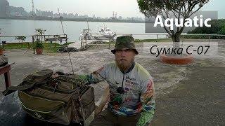 Сумка рыболовная aquatic с 07