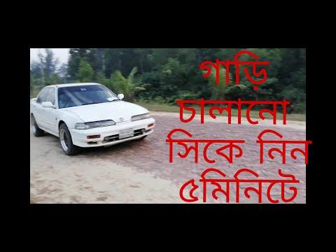 খুব সহজে অটো গাড়ি চালানো শিখুন/how to drive autometic car bangla tutorial/car driving lesson bangla
