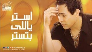 تحميل اغاني Hakim - Ostor Yalli Btestor / حكيم - استر ياللى بتستر MP3