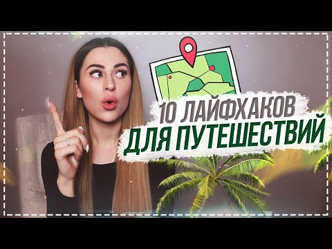 10 лайфхаков для путешествий || ЮЛИЯ ПУШМАН