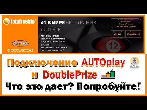 LotoFreeBie - Подключение AUTOplay и DoublePrize. Что это дает? Попробуйте!, 19 Января 2019