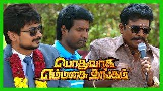 Podhuvaga Emmanasu Thangam Full Comedy Scenes | Soori | Udhayanidhi | Parthiban | Motta Rajendran
