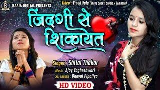 Zindagi Se Sikayat - Shital Thakor - Latest Hindi Sad Song - Full HD Video Song .