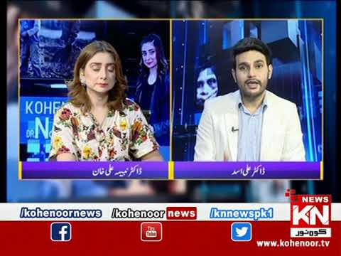 Kohenoor@9 With Dr Nabiha Ali Khan 15 July 2021 | Kohenoor News Pakistan