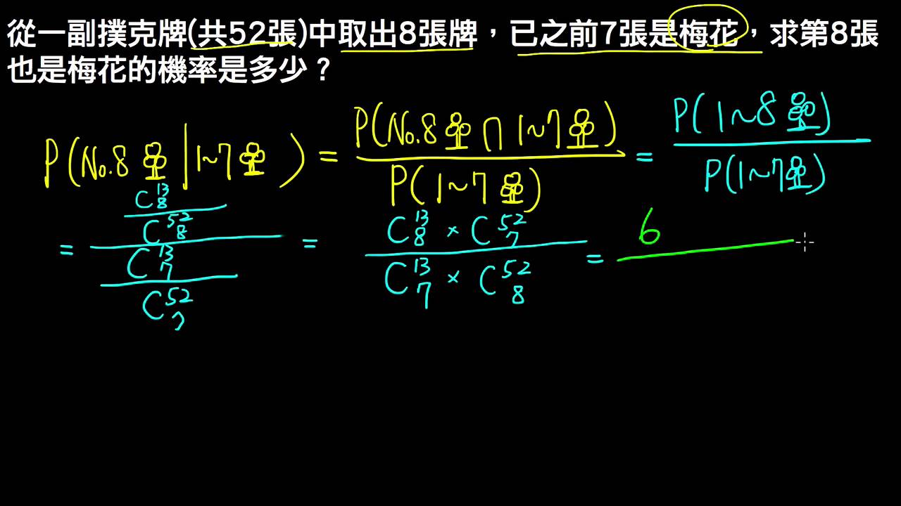 高一下數學3-3進階02簡化條件機率的前提   條件機率與貝氏定理   均一教育平臺