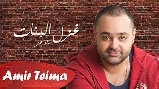 اغاني حصرية خالد عز - غزل البنات | Khaled Ezz - 3`azl El Banat تحميل MP3