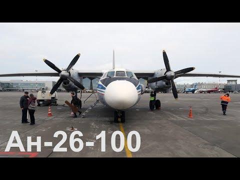 Перелет Кострома - Пулково на Ан-26-100 Костромского авиапредприятия видео