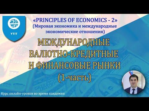 26. Международные валютно-кредитные и финансовые рынки (1-часть)