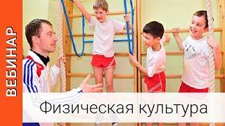 Школьный учебник по физической культуре в условиях ФГОС фото