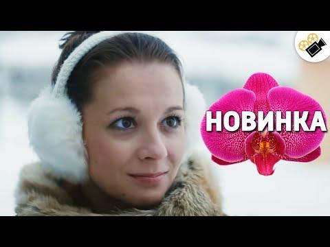 ЭТУ ПРЕМЬЕРУ ИЩУТ ВСЕ &кваот;Где-то на краю света&кваот; Русские мелодрамы новинки сериалы хд кино