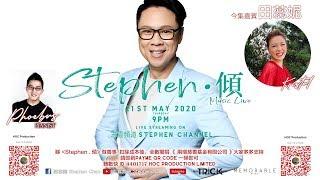 Stephen ▪ 傾 (陳志雲 X 田蕊妮)