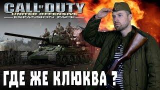 Игро-клюква №2. Call of Duty: United Offensive. Курская битва глазами американцев.